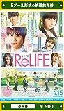 『ReLIFE』映画前売券(小人券)(ムビチケEメール送付タイプ)