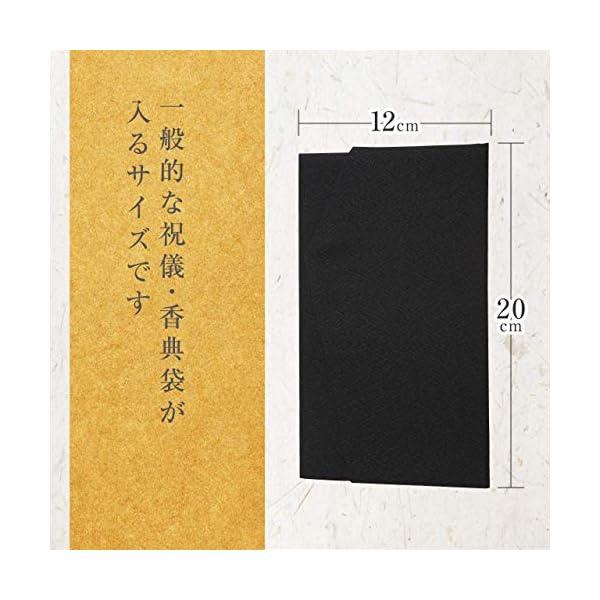 ふくさ 袱紗 慶弔両用 金封 ブラック 黒 日本製の紹介画像5