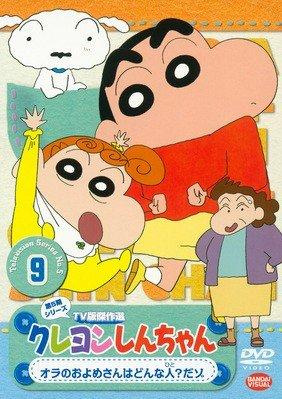 クレヨンしんちゃん TV版傑作選 第5期シリーズ 9 オラのおよめさんはどんな人 だゾ b10285/BCDR-2704 DVDレンタル専用