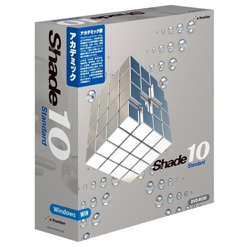 塩詐欺連結するShade 10 Standard for Windows アカデミック