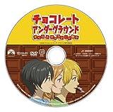 チョコレート・アンダーグラウンド ぼくらのチョコレート戦争 スペシャル・エディション [DVD] 画像