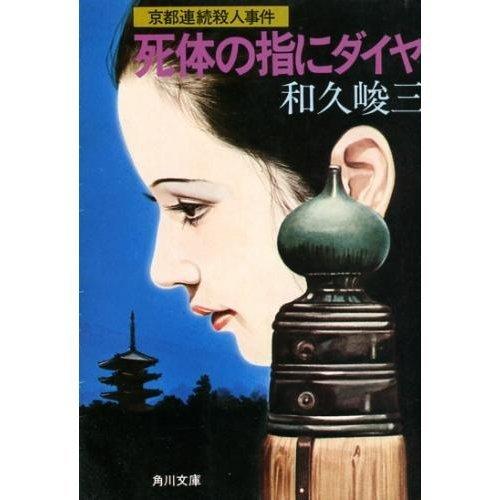 死体の指にダイヤ―京都連続殺人事件 (角川文庫)の詳細を見る