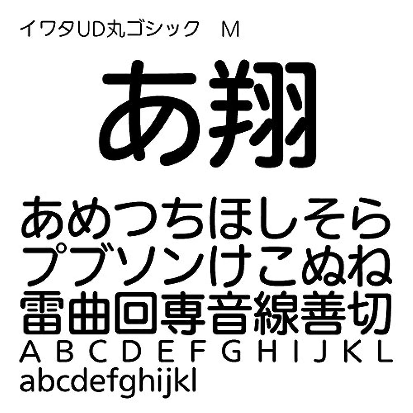 小売蜂窒素イワタUD丸ゴシックM TrueType Font for Windows [ダウンロード]