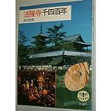 法隆寺千四百年 (とんぼの本)