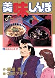 美味しんぼ(39) (ビッグコミックス)
