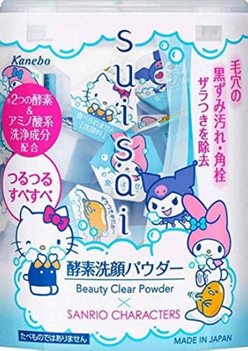 ふざけた出発失態2個セット【数量限定】suisai(スイサイ) ビューティクリアパウダーウォッシュ(サンリオ) 0.4g×32個 Kanebo(カネボウ)
