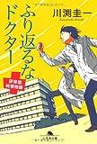ふり返るなドクター―研修医純情物語 (幻冬舎文庫)