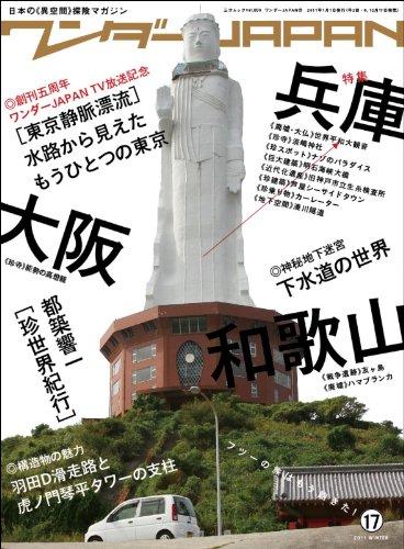 ワンダーJAPAN 17 (三才ムック vol.350)の詳細を見る