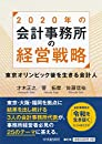 2020年の会計事務所の経営戦略:東京オリンピック後を生きる会計人