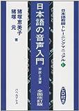 日本語の音声入門―解説と演習 (日本語教師トレーニングマニュアル)