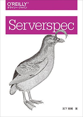 Serverspecの詳細を見る