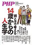PHP 2008年 3月臨時増刊号 親と子で考える14歳からの人生学