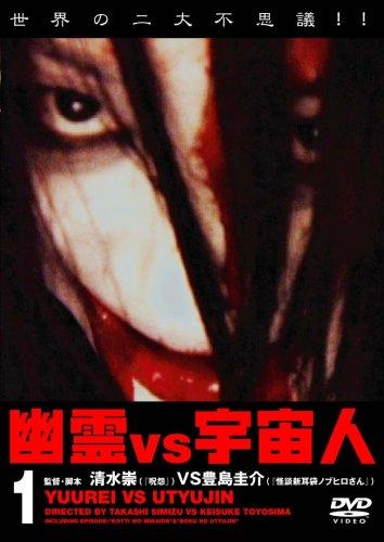 幽霊VS宇宙人 1 [DVD]