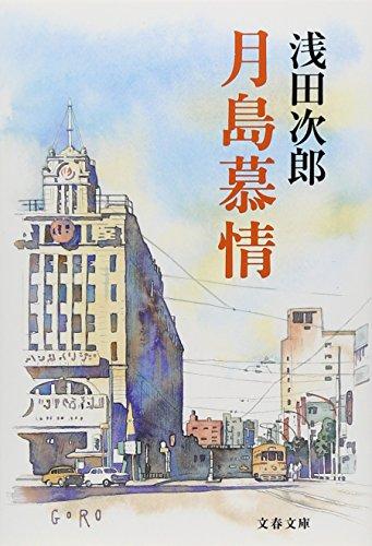 月島慕情 (文春文庫)