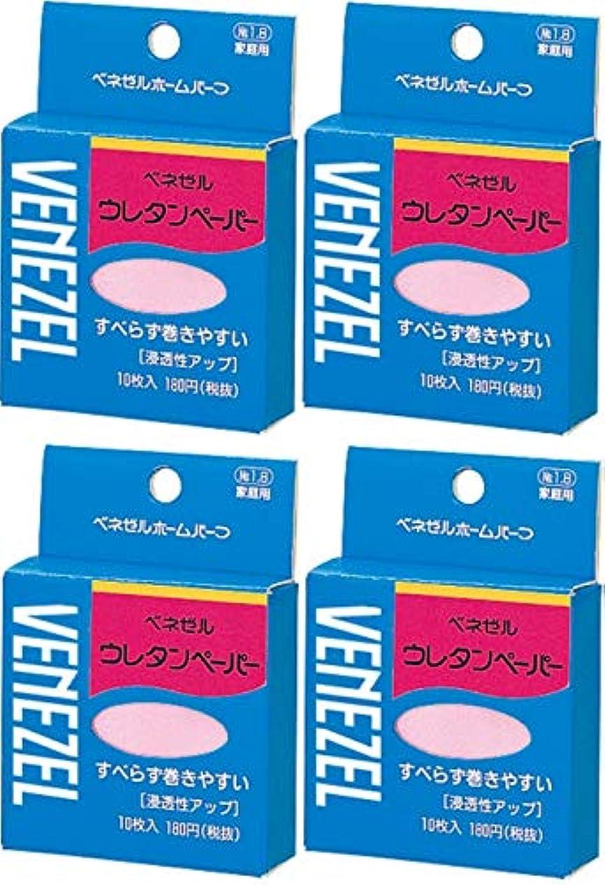 ルーチンスーパーマーケット断片ベネゼル ウレタンペーパー10枚入 (4個)