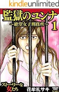 監獄のユンナ~絶望女子刑務所~ (1) (ストーリーな女たち)