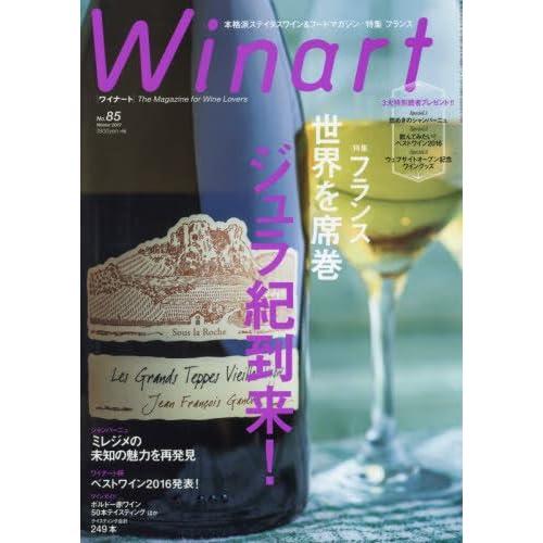 Winart(ワイナート) 2017年 01 月号 [雑誌]