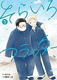 そらいろフラッター 3巻 (デジタル版ガンガンコミックスJOKER)