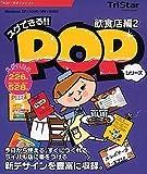 スグできるPOP 飲食店編2