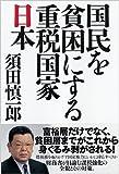 国民を貧困にする重税国家日本