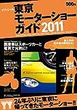 オフィシャル東京モーターショーガイド 2011 [大型本] / 日刊自動車新聞社 (刊)