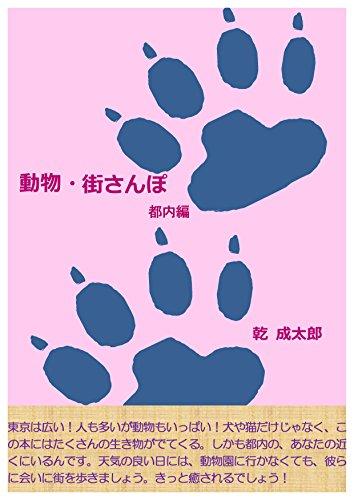 動物・街さんぽ: 都内編