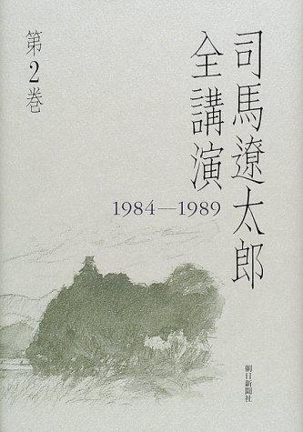 司馬遼太郎全講演〈第2巻〉1984‐1989の詳細を見る