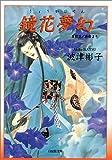 鏡花夢幻―泉鏡花/原作より / 波津 彬子 のシリーズ情報を見る