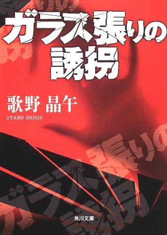 ガラス張りの誘拐 (角川文庫)の詳細を見る