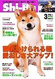 Shi-Ba(シーバ) 2016年 03 月号 [雑誌]