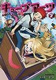 キューブアーツ コミック 1-2巻セット