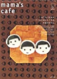 Mama's cafe vol.10 (私のカントリー別冊)