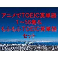 アニメでTOEIC英単語1~56&もふもふTOEIC英単語セット(ヒナまつりを追加)~キャラに関する英文を読むだけで英単語力がアップする本~
