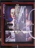 エクスタシー (高山宏椀飯振舞 (1))