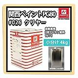 【関西ペイントPG80 クリヤー4kg】 ウレタン塗料 2液 カンペ