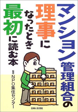 マンション管理組合の理事になったとき最初に読む本