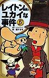 レイトン教授とユカイな事件 2 (てんとう虫コミックススペシャル)