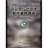 AfterEffectsユーザのためのデジタルビデオ制作実践講座