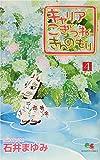 キャリアこぎつねきんのもり 4 (クイーンズコミックス)