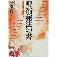 呪術秘法の書―神仏呪法実践読本