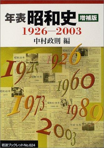 年表 昭和史 増補版―1926‐2003 (岩波ブックレット)の詳細を見る