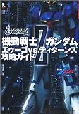 機動戦士Zガンダム エゥーゴvs.ティターンズ 攻略ガイド (Kadokawa Game Collection)