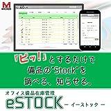オフィス備品在庫管理 eSTOCK | 12ヶ月 | 200アイテム | オンラインコード版