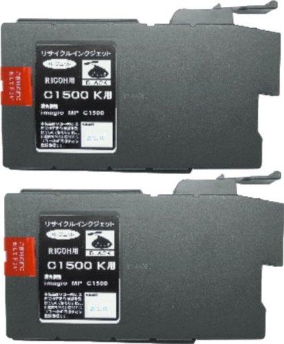 MP C1500 ブラック≪2個入≫ リサイクルインク imagio MPカートリッジ 複合機/コピー機FAX複写機印刷機用