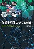 有機半導体のデバイス物性 (KS物理専門書)
