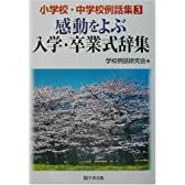 感動をよぶ入学・卒業式辞集 (小学校・中学校例話集)