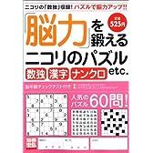 「脳力」を鍛えるニコリのパズル―数独・漢字・ナンクロetc. (別冊宝島 1318)
