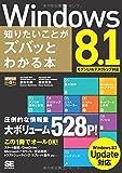 ポケット百科DX Windows 8.1 知りたいことがズバッとわかる本 Windows 8.1Update対応