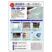メディアカバーマーケット 東芝 dynabook T554 T554/67KW PT55467KBXW 【15.6インチ(1366x768)】機種用 【極薄 キーボードカバー(日本製) フリーカットタイプ】