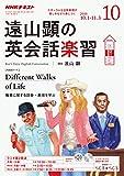 NHKラジオ遠山顕の英会話楽習 2018年 10 月号 [雑誌]